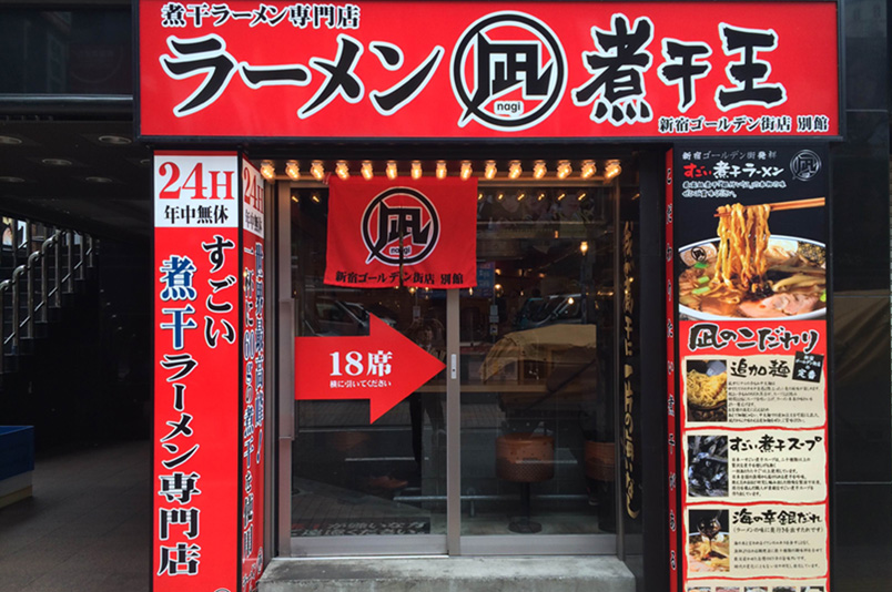 新宿歌舞伎町ゴールデン街の元祖濃厚煮干ラーメンの最高峰すごい煮干ラーメン凪