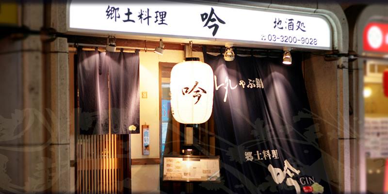 新宿「吟」 郷土料理・レタしゃぶ