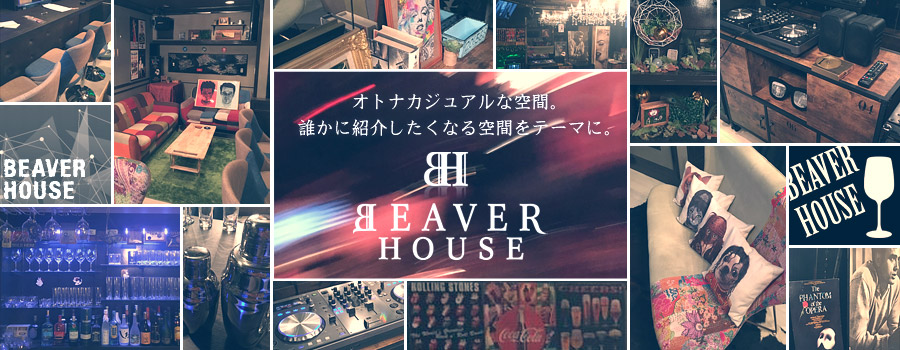 BEAVER HOUSE(ビーバーハウス)