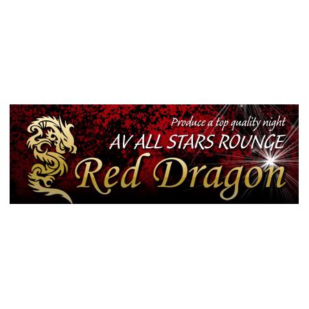 六本木RedDragon