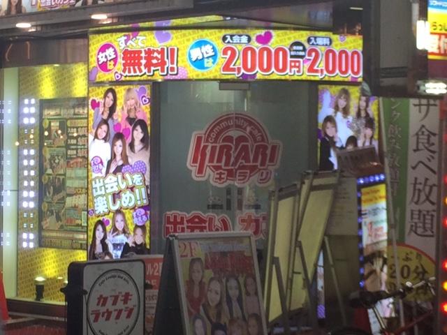 出会いカフェKIRARI新宿本店