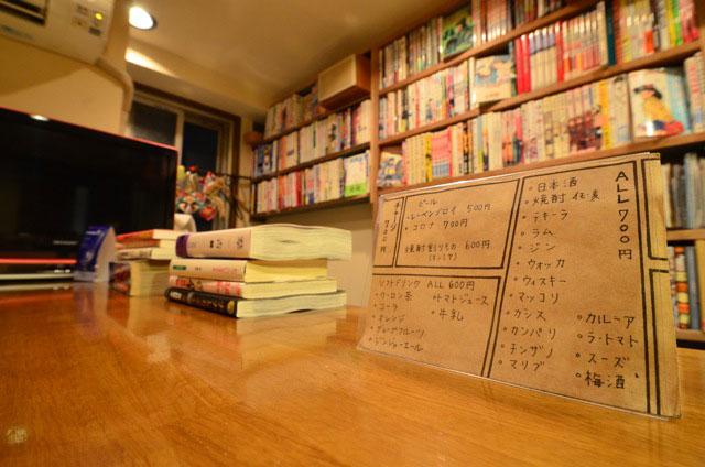 bar図書室