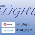 girls bar FLIGHT (フライト)