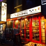 がブリチキン。 歌舞伎町店