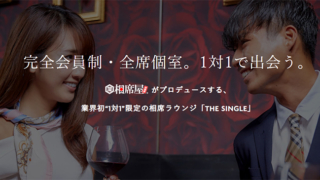 THE SINGLE 新宿靖国通り店