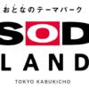 大人のテーマパークSODLAND歌舞伎町