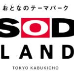 "<span class=""title"">大人のテーマパーク「SOD LAND」</span>"