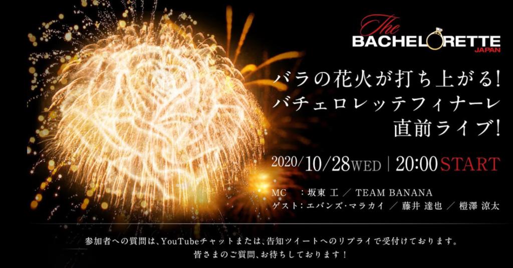 バラの花火が打ち上がる!バチェロレッテフィナーレ直前ライブ!