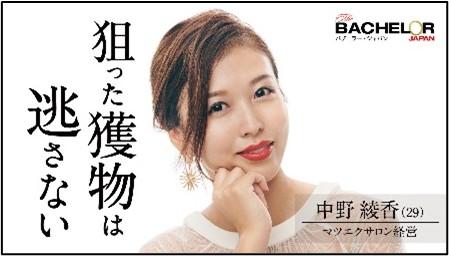中野 綾香(なかの あやか)