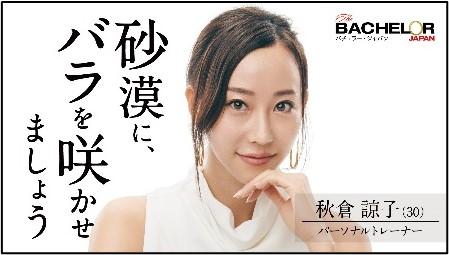 秋倉 諒子(あきくら りょうこ)